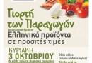 """Από τις 3 Οκτωβρίου και κάθε πρώτη Κυριακή του μήνα «Η Αλλnλεγγύn» διοργανώνει την """"Γιορτή των παραγωγών"""" στην Καλλιθέα"""