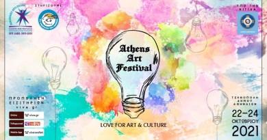 Το Athens Art Festival έρχεται για πρώτη φορά στην Αθήνα τον Οκτώβριο του 2021