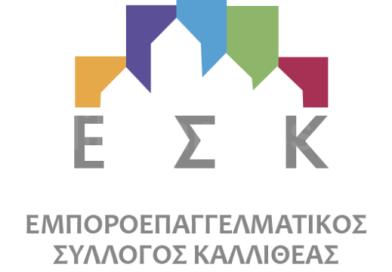 Συνεδριάζει ο Εμποροεπαγγελματικός Σύλλογος Καλλιθέας για αρχαιρεσίες εκλογών
