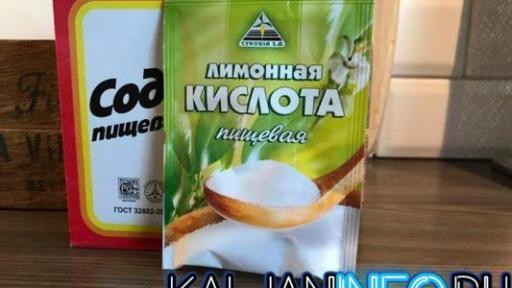 Содовая или лимонная кислот.