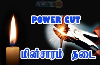 Power outage in Perambalur