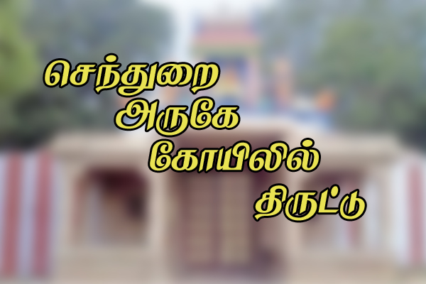 Theft at a temple near Sendurai Ariyalur