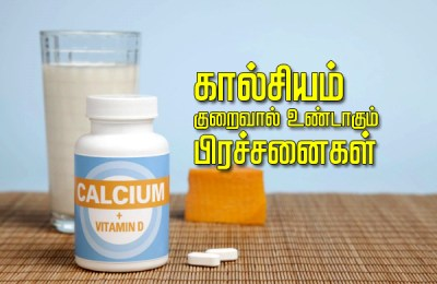 Calcium deficiency problems