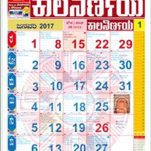 Kalnirnay Kannada Calmanac 2017   Language Edition