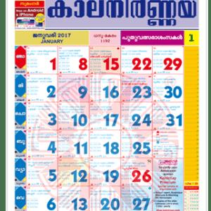 Kalnirnay Malayalam Calmanac 2017   Language Edition