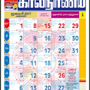 Kalnirnay Tamil Calmanac 2017 | Language Edition
