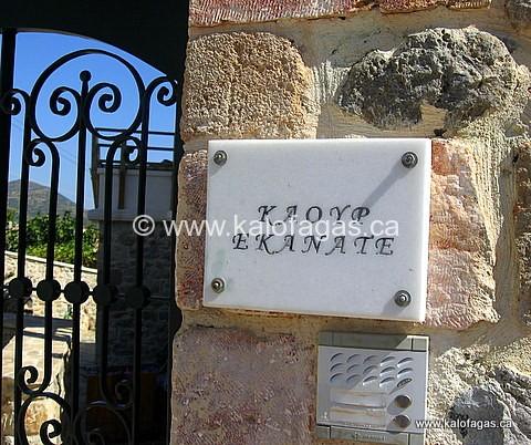 "KAOYR EKANATE - ""Kalos Ilthate"" or Welcome!"