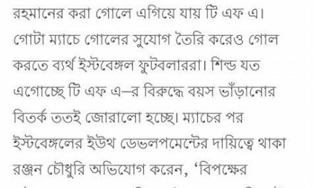 120th LG IFA SHIELD 2015-16 last match updates published in media 1. ajkal. 19.02.2016