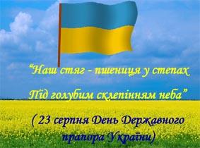 """Результат пошуку зображень за запитом """"день державного прапора україни"""""""