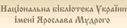 Національна бібліотека України імені Ярослава Мудрого