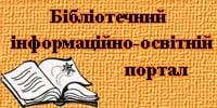 Бібліотечний інформаційно-освітній портал