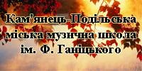 Кам'янець-Подільська міська музична школа ім. Ф. Ганіцького