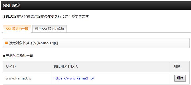 SSL設定一覧