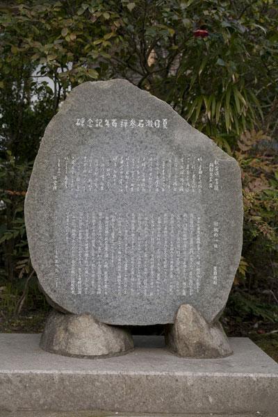 夏目漱石参禅100年記念碑。