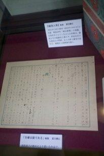 夏目漱石『吾輩は猫である』の原稿。