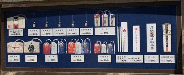 神社で扱っているお札やお守り。やはり合格守りは人気があると思います。