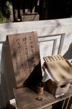 供養串は200円です。