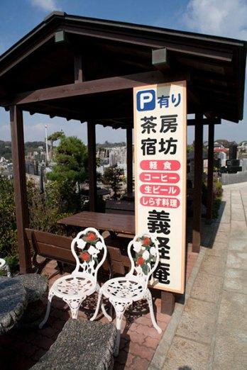 本堂の右手、山を少し登ると茶房・義経庵の手前に展望席があります。
