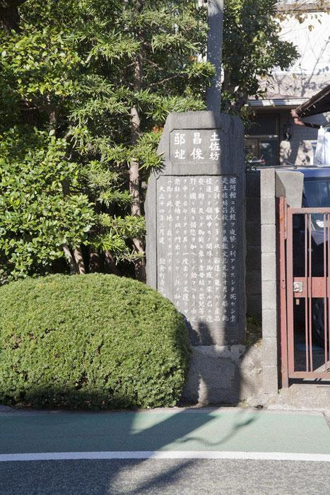 土佐坊昌俊邸跡。宝戒寺から小町大路を少し駅方向に戻ったところにあります。