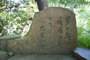 大宅壮一(評論家)の碑。「男の顔は履歴書である」。