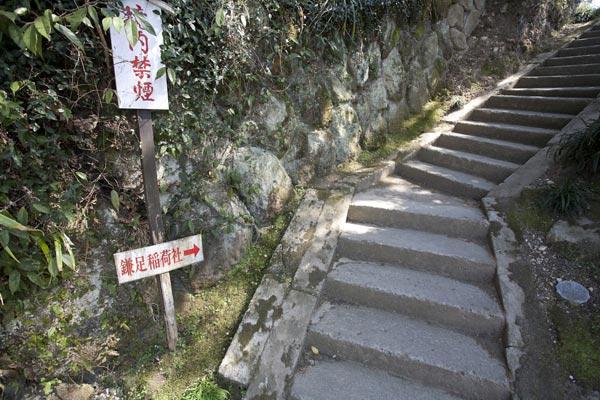 浄妙寺山門の右手を登って行くと道標と階段があります。