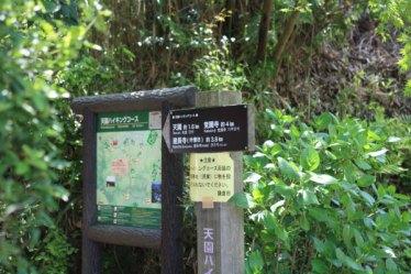 〔地図20〕天園ハイキングコース瑞泉寺口。ここから天園までは約1.6km、覚園寺までは約4km、建長寺(半僧坊)までは約3.8kmです。