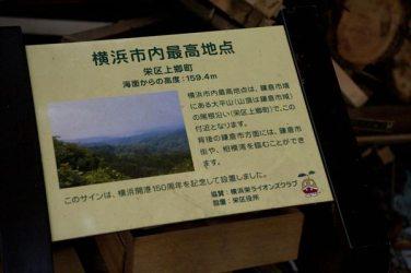天園峠の茶屋の前にある「横浜市内最高地点」の看板。