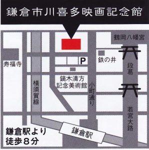鎌倉市川喜多映画記念館への地図。
