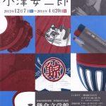 鎌倉文学館において開催される「収蔵品展 生誕110年 小津安二郎」。