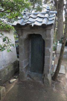 清雲寺三代の廟所のすぐそばには「石造板碑 文永八年在銘」があります。鎌倉時代の御家人、二月騒動で死亡した佐原盛信が父光盛の十三回忌にあたって造立したと刻まれています。