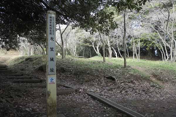 横須賀風物百選「衣笠城址」の標。