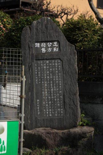 住宅地に寂しくたつ、足利公方邸跡の石碑。