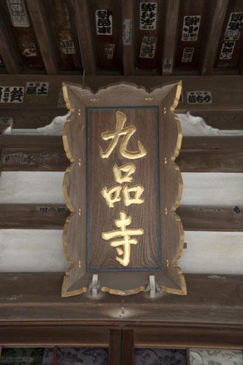 九品寺の額は新田義貞の直筆をかたどったといわれています。