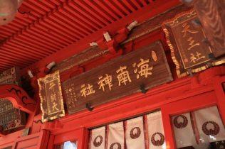 〈頼朝〉源頼朝の愛した三崎めぐり。海南神社。千年の昔から三浦を守る本物の重厚。源頼朝の鎌倉創成の原動力となった三浦一族とのゆかり、源頼朝が寄進した大銀杏など、感動は尽きません。
