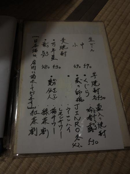 企久太、日本酒以外の飲み物品書き/メニュー。日本酒は地酒が揃い、品書きは店内に貼られています。