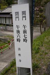 名越切通しと繋がる法性寺には開門(午前7時)、閉門(午後6時)の案内が目立つように設置されています。
