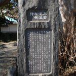 太田道灌屋敷跡。石碑は英勝寺の道路沿いにありますからすぐにわかります。