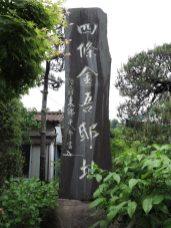 収玄寺。東郷平八郎元帥の揮毫による「四条金吾邸址」の大きな石碑。