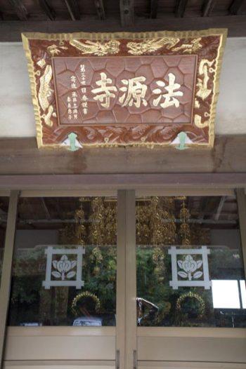 法源寺の額。