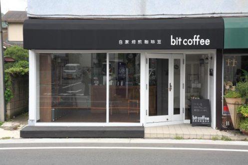 ビットコーヒー外観。横大路を歩いていればガラス張りの店舗がすぐ目につきます。
