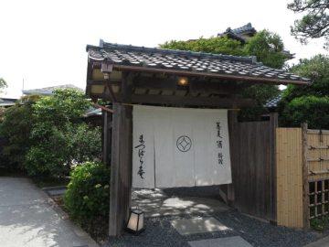 由比ケ浜にある松原庵 鎌倉。