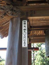 神武寺の梵鐘。現在でも時鐘として使用されています。