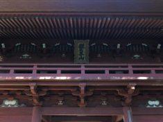 神武寺 楼門。1761年(宝暦11年)建立。