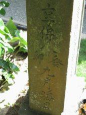 石碑の側面。亨保8年9月とあります。