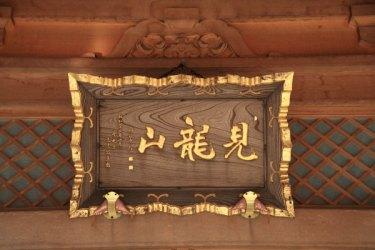 光念寺本堂の額。