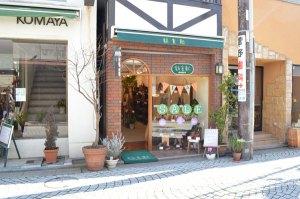 鎌倉靴 KOMAYA