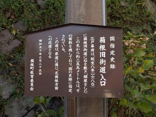 箱根旧街道入口の立札。