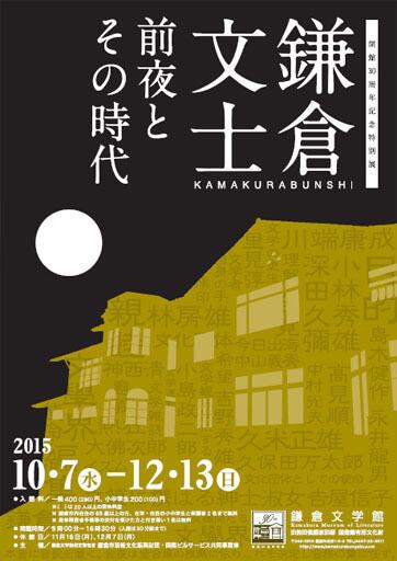 鎌倉文学館において開催される展覧会「鎌倉文士 前夜とその時代」