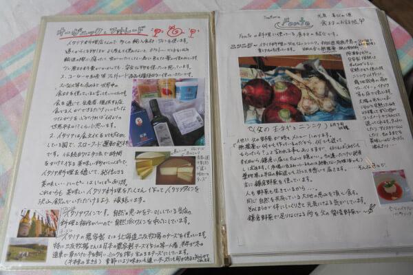 オーガニックやフェアトレードへの取り組みを記したノート。きちんとまとめられており、とても良い情報でした。