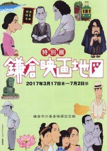 鎌倉市川喜多映画記念館。特別展「鎌倉映画地図」